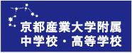 京都産業大学 附属中学校・高等学校