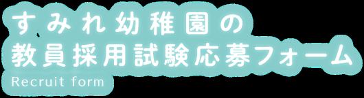 すみれ幼稚園の教員採用試験応募フォーム
