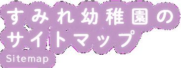 すみれ幼稚園のサイトマップ